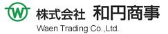 不用品回収・遺品整理・解体工事|千葉・茨城対応の株式会社和円商事千葉第一工場